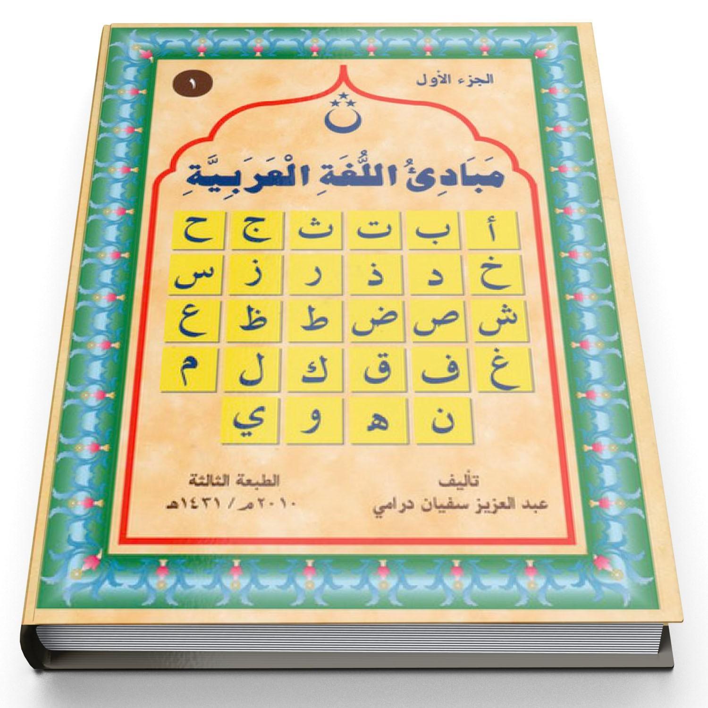 Apprentissage de l Arabe Tome 1 Edition Librairie El Hilal Africain Islamique Librairie Musulmane Al Hidayah