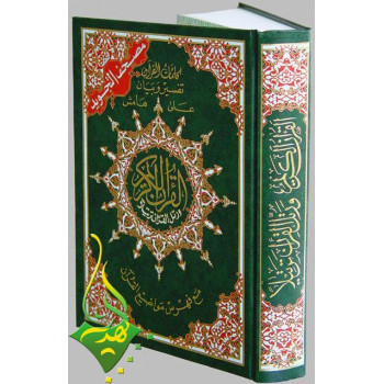 Coran Al-Tajwid - Arabe - Hafs - Format de Poche - 1800
