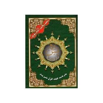 Coran Al-Tajwid - Arabe - Hafs - Sourate Yassine à Sourate An-Nas