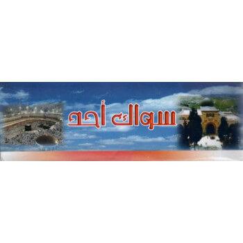 Tybah Sewak - Siwak ou Miswak Arak Saveur Nature d'Arabie Saoudite