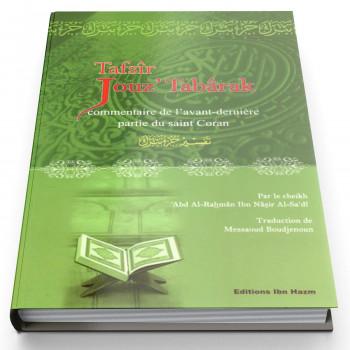 Tafsir Jouz Tabarak - Edition Dar Ibn Hazm