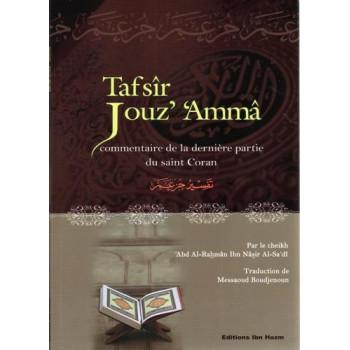 Tafsir Jouz Amma - Edition Dar Ibn Hazm