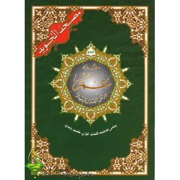 Coran Al-Tajwid Juz Amma