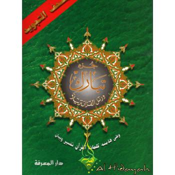 Coran Al-Tajwid Juz Tabarak