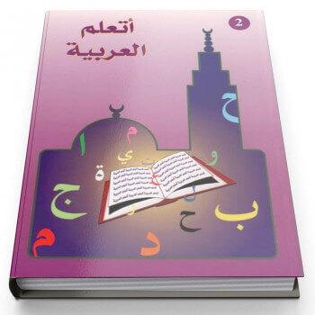 J'Apprends l'Arabe - Niveau 2 - Ataalamou l'Arabia - Edition La Madrassah