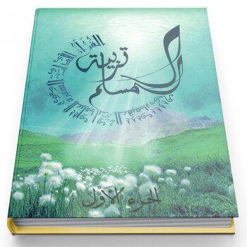 Education Islamique - L'éducation du musulman N° 1 - Tarbiatou l'Mouslim - Edition La Madrassah