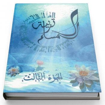 Education Islamique - L'éducation du musulman N° 3 - Tarbiatou l'Mouslim - Edition La Madrassah
