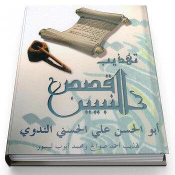 Apprendre l'arabe avec la vie des Prophètes - Kissassou N'Nabiyine - Edition La Madrassah