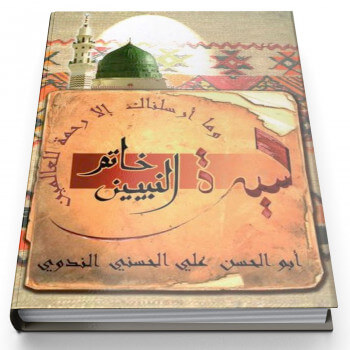 Le Dernier Prophète - Khatim An Nabiyine - Edition La Madrassah