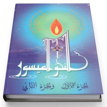 La Grammaire Simplifiée - 2 tomes en 1 livre - Annahwou l'Maïsour - Couverture Souple - Edition La Madrassah