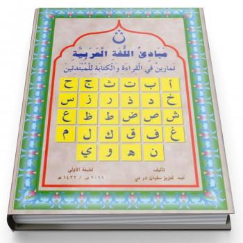 Apprentissage de l'Arabe - Edition Librairie El Hilal Africain Islamique