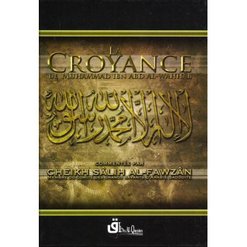 La Croyance de Muhammad Ibn Abd Al Wahhab - Edition Ibn Al Qayyim