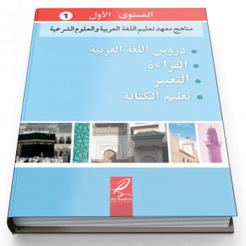 Tome 1 de Médine - Uniquement en Arabe - Edition Al Hadith