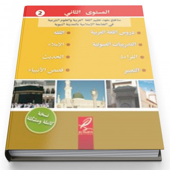 Tome 2 de Médine - Uniquement en Arabe - Edition Al Hadith