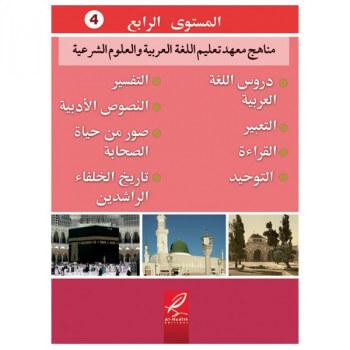 Tome 4 de Médine - Uniquement en Arabe - Edition Al Hadith