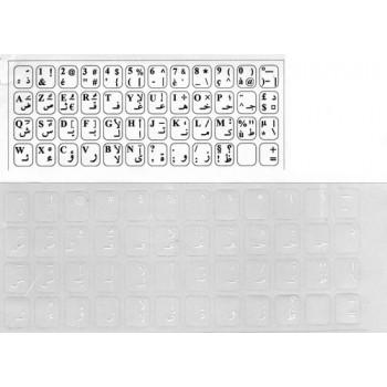 Sticker Clavier Arabe - Autocollant - 2066