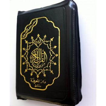Coran Arabe Tajwid de Poche Zipper - 9,5 x 13 cm - Hafs - 2105