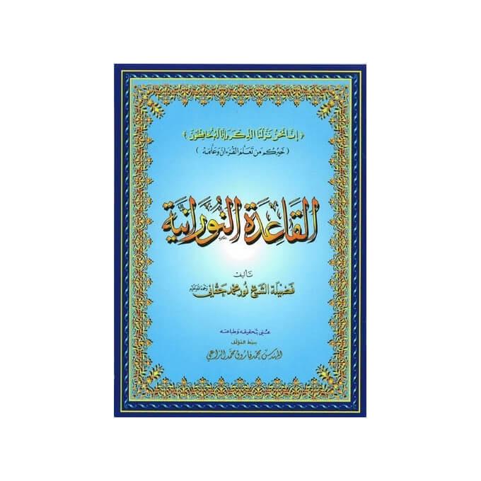Qaida Nourania - GRAND FORMAT- Qarid Nouranya - Edition Furqan