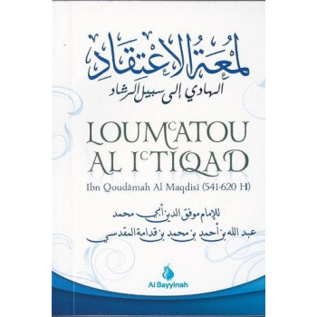 Loum'Atou Ali'Tiqad - Edition AL Bayyinah