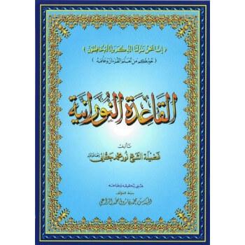 Qaida Nourania - DE POCHE - Qarid Nouranya - Edition Furqan