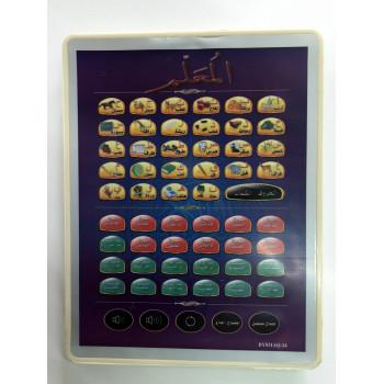 Tablette Coran, Doua, Alphabet, Mot et Jeux ... - Grande Tablette - 20 X 25 cm