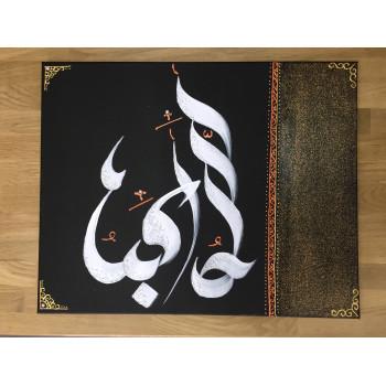 Tableau Toile - Calligraphie Arabe Grand Format - Allahou Akbar - 40 x 50 cm