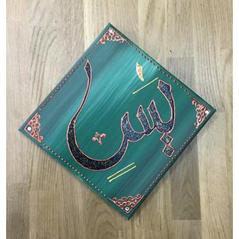 Tableau Toile - Calligraphie Arabe - Petit Format - Yacin - 20 x 20 cm