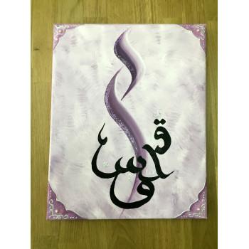Tableau Toile - Calligraphie Arabe - Moyen Format - Al Qoudouss - Le Pure - 24 x 30 cm