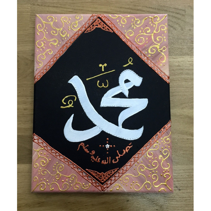 Tableau Toile - Calligraphie Arabe - Petit Format - Mohammed SAW - 20 x 26 cm