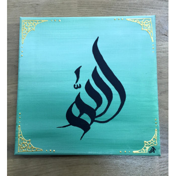 Tableau Toile - Calligraphie Arabe - Petit Format - Allah - 20 x 20 cm