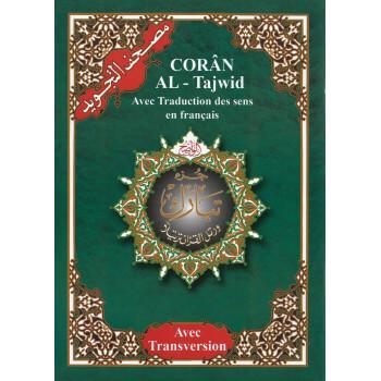 Coran Al-Tajwid en Arabe avec traduction du sens en français et phonétique - Juz 'Tabarak