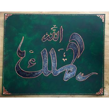 Tableau Toile - Calligraphie Arabe Grand Format - El Malik - 40 x 50 cm