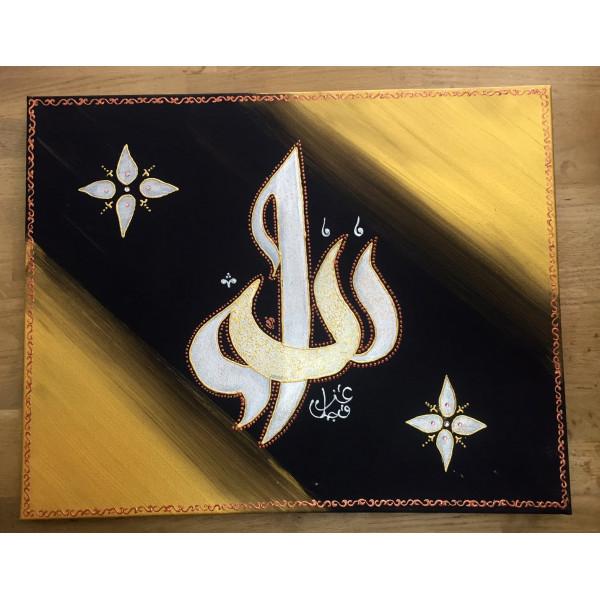 tableau toile calligraphie arabe grand format allah 40 x 50 cm al hidayah. Black Bedroom Furniture Sets. Home Design Ideas
