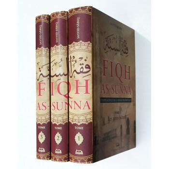 Fiqh Sunna en 3 Tome de Cheikh Sayyid Sâbiq - Edition Ennour