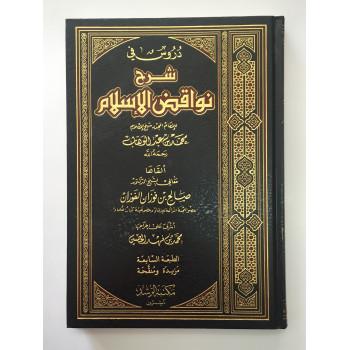 Livre Arabe - Couverture - Simili Cuir
