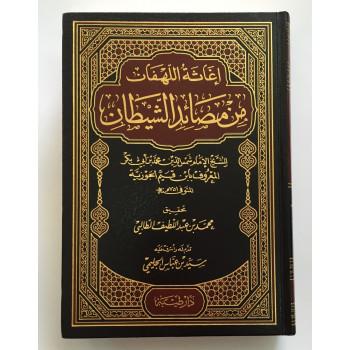 Livre Arabe - Couverture - Simili Cuir - rèf 3464