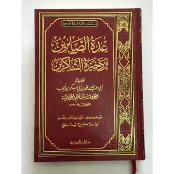 Livre Arabe - Couverture - Simili Cuir - rèf 3465