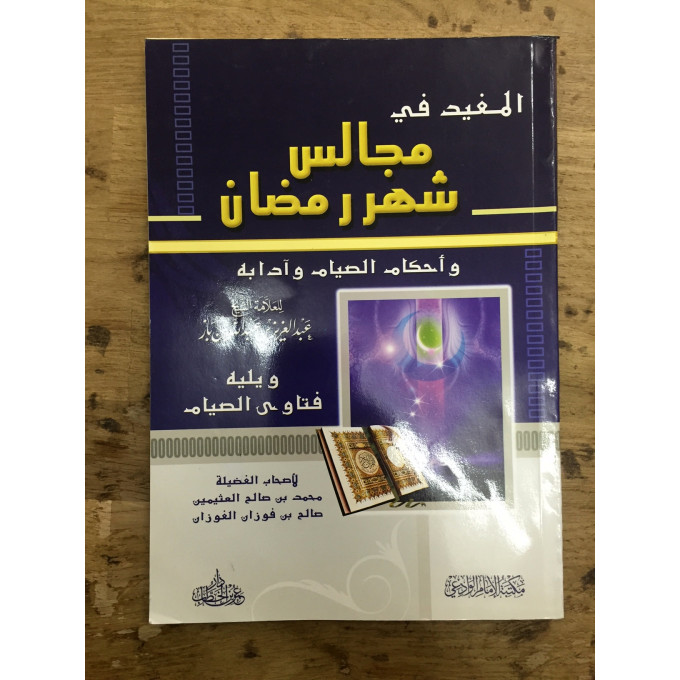 CODE : 128 - LIVRE EN ARABE - D'OCCASION