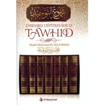 Ensemble D'Epitres Sur le Tawhid - Edition AL Bayyinah