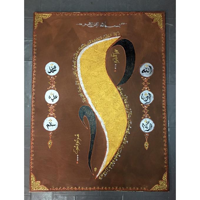 tableau toile calligraphie arabe tr s grand format premier verset sourate al bakara 60 x. Black Bedroom Furniture Sets. Home Design Ideas