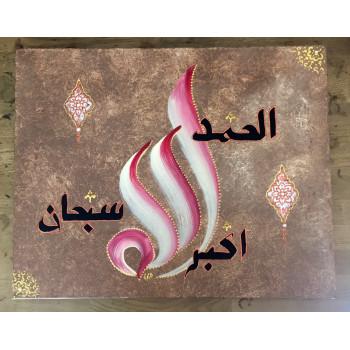 Tableau Toile - Calligraphie Arabe  Grand Format - Al Hamdoulillha, Soubanallah, Allaouakbar - 40 x 50 cm