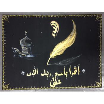 Tableau Toile - Calligraphie Arabe - Très Grand Format - Verset  Sourate Al-Alaq 96 - Iqra Bi-ismi Rabbika Allathy Khalaq - 60 x