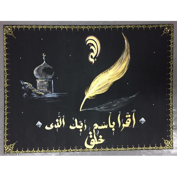 tableau toile calligraphie arabe tr s grand format sourate al alaq 96 iqra bismi rabbika. Black Bedroom Furniture Sets. Home Design Ideas