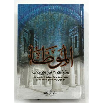 Livre Arabe - Mouwatta - rèf 3470