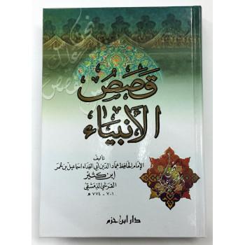 Livre Arabe - Kissas Al Anbya - rèf 3534