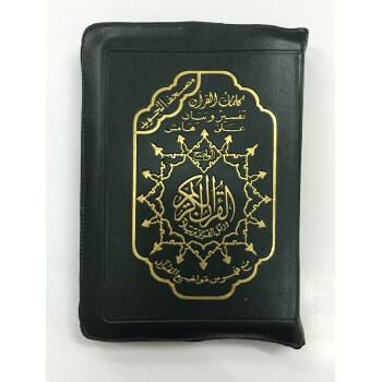 Coran Arabe Tajwid de Poche Zipper - 15 x 22 cm - Hafs