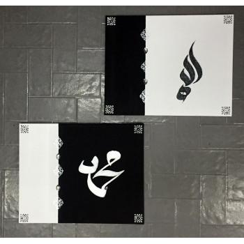 Tableau Toile - Style Moderne - Calligraphie Arabe - Grand Format - Allah et Mohammed - Lot de 2 Tableaux de 40 x 50 cm