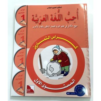 Cahier d'Activité Niveau 1 - j'aime l'arabe - Edition JSF