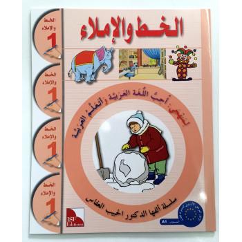 Cahier d'Ecriture et de Dictée - Niveau 1 - J'aime l'Arabe - Edition JSF