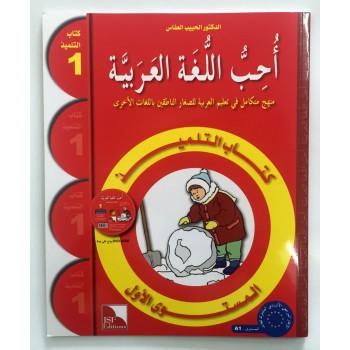 Manuel de l'élève. Niveau 1 - j'aime l'arabe - Edition JSF